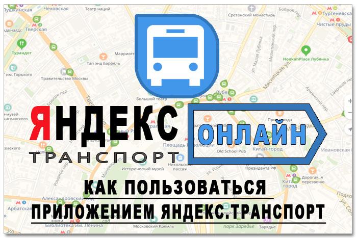 Как пользоваться приложением Яндекс.Транспорт