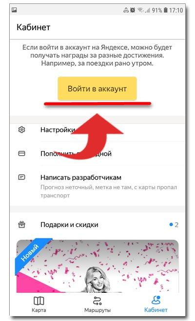 Кнопка Вход в аккаунт