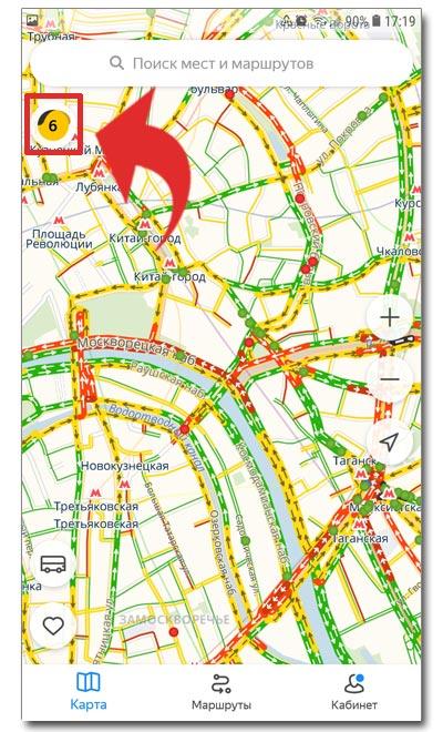 Активация режима загруженности дорог