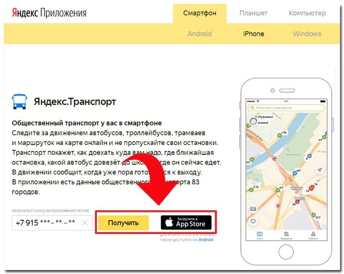Где скачать приложение