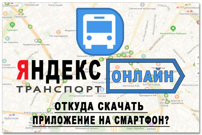 Как установить приложение Яндекс Транспорт