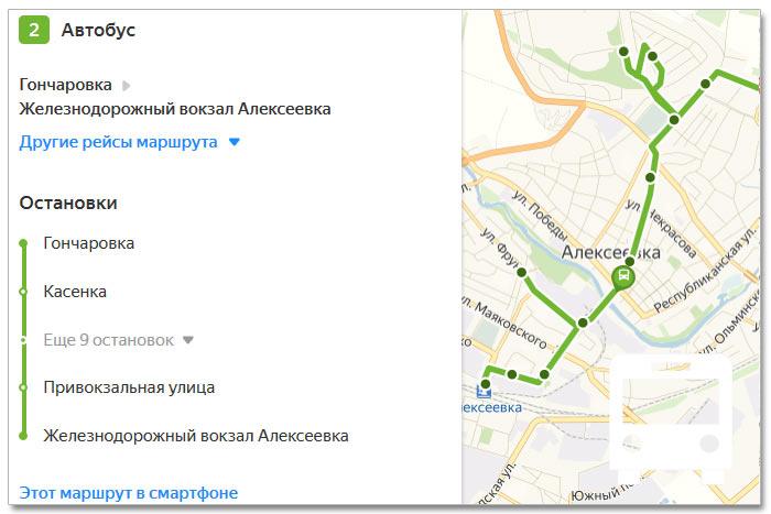 Расписание движения транспорта и расположение остановок в Алексеевке