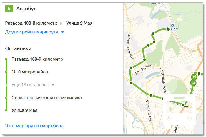 Расписание движения транспорта и расположение остановок в Арзамасе