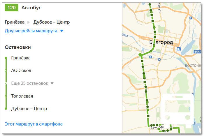 Расписание движения транспорта и расположение остановок в Белгороде