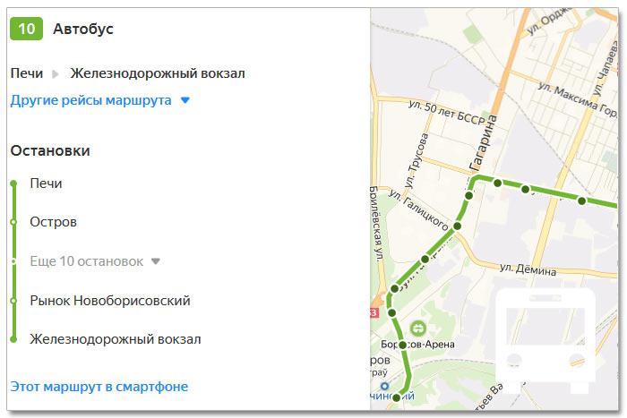 Расписание движения транспорта и расположение остановок в Борисове