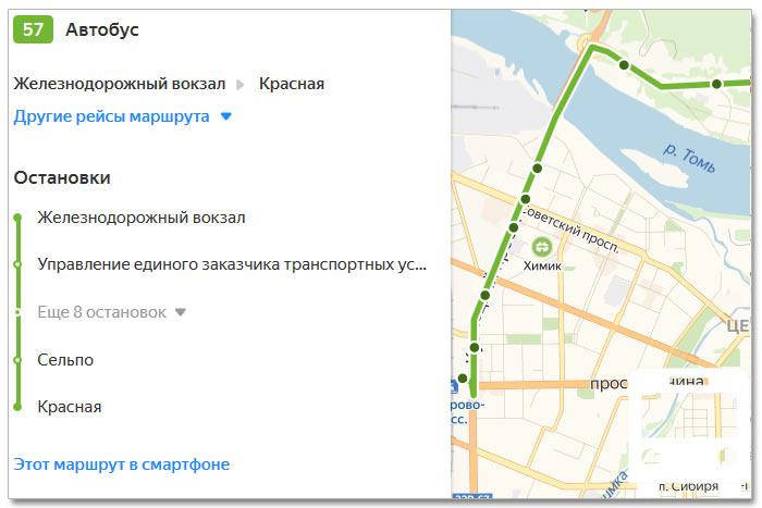 Расписание движения транспорта и расположение остановок в Кемерово