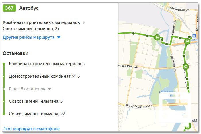 Расписание движения транспорта и расположение остановок в Колпино