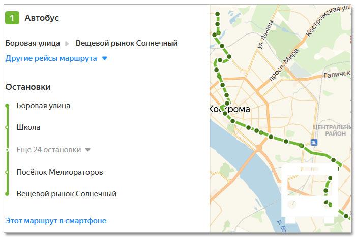 Расписание движения транспорта и расположение остановок в Костроме