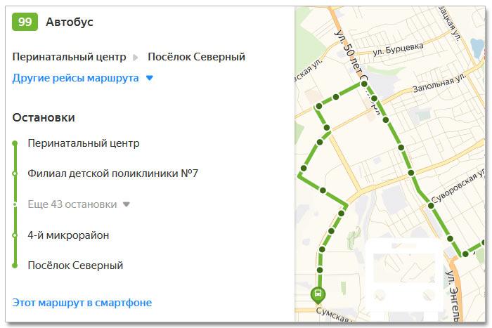 Расписание движения транспорта и расположение остановок в Курске