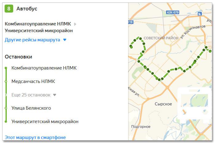 Расписание движения транспорта и расположение остановок в Липецке