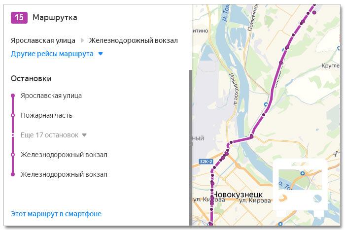 Расписание движения транспорта и расположение остановок в Новокузнецке