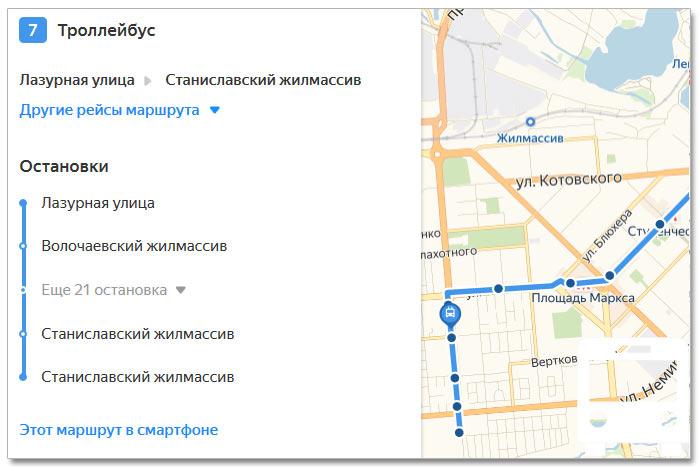 Расписание движения транспорта и расположение остановок в Новосибирске