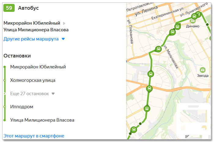 Расписание движения транспорта и расположение остановок в Перми