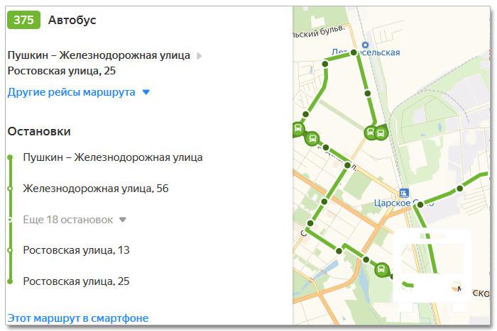 Расписание движения транспорта и расположение остановок в Пушкине