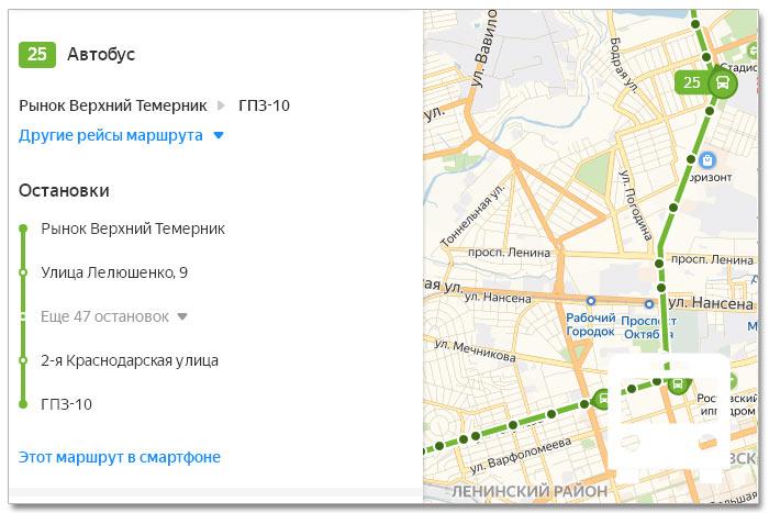 Расписание движения транспорта и расположение остановок в Ростове-на-Дону