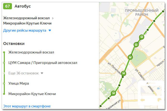 Расписание движения транспорта и расположение остановок в Самаре