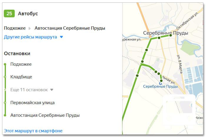 Расписание движения транспорта и расположение остановок в Серебряных Прудах