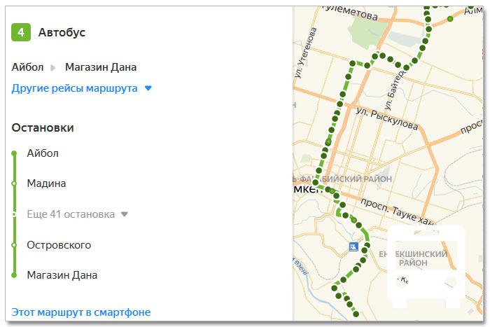 Расписание движения транспорта и расположение остановок в Шымкенте
