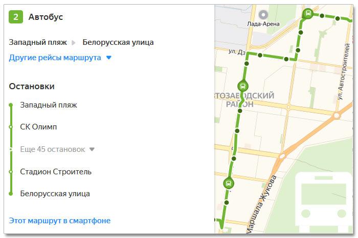 Расписание движения транспорта и расположение остановок в Тольятти
