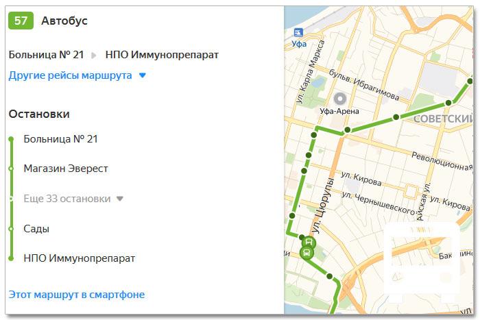 Расписание движения транспорта и расположение остановок в Уфе