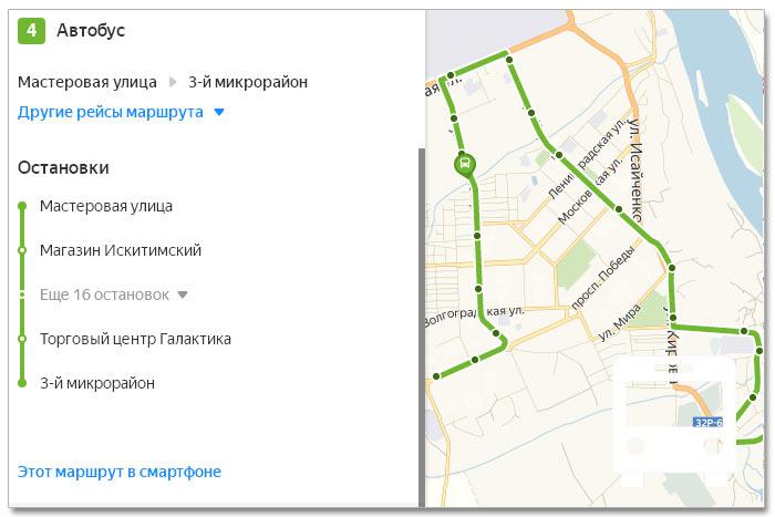 Расписание движения транспорта и расположение остановок в Юрге