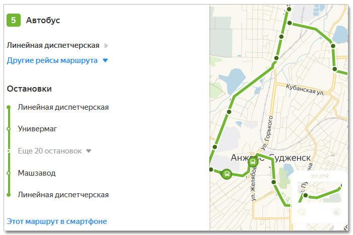 Расписание движения транспорта и расположение остановок в Анжеро-Судженске