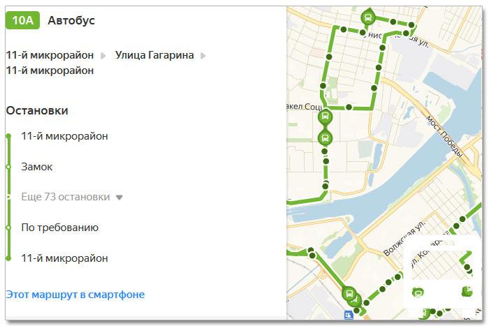 Расписание движения транспорта и расположение остановок в Балаково