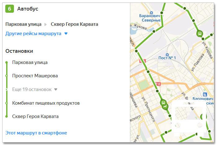Расписание движения транспорта и расположение остановок в Барановичи