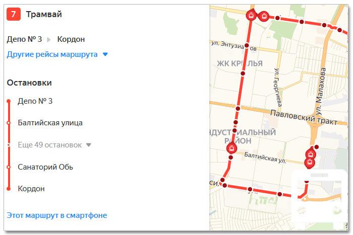 Расписание движения транспорта и расположение остановок в Барнауле
