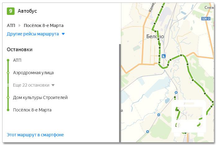 Расписание движения транспорта и расположение остановок в Белово