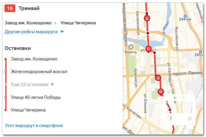 Расписание движения транспорта и расположение остановок в Челябинске