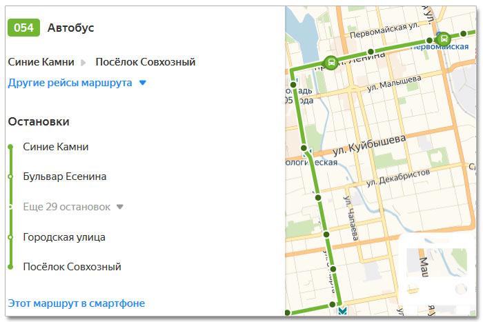 Расписание движения транспорта и расположение остановок в Екатеринбурге