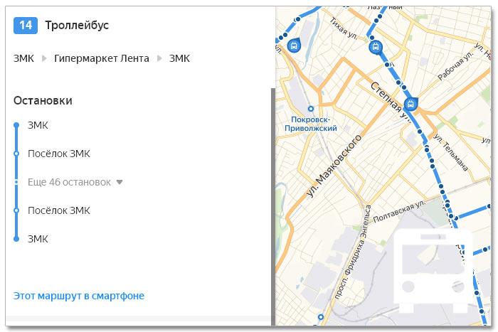 Расписание движения транспорта и расположение остановок в Энгельсе
