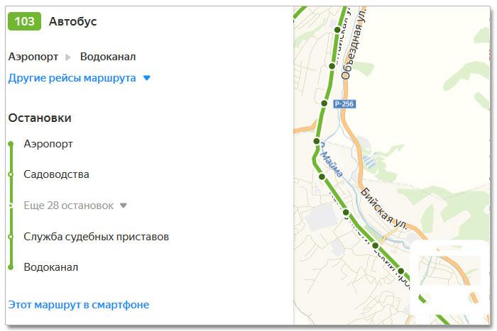 Расписание движения транспорта и расположение остановок в Горно-Алтайске
