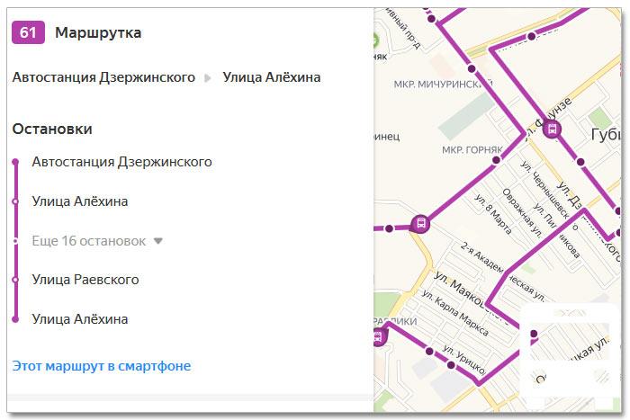 Расписание движения транспорта и расположение остановок в Губкине