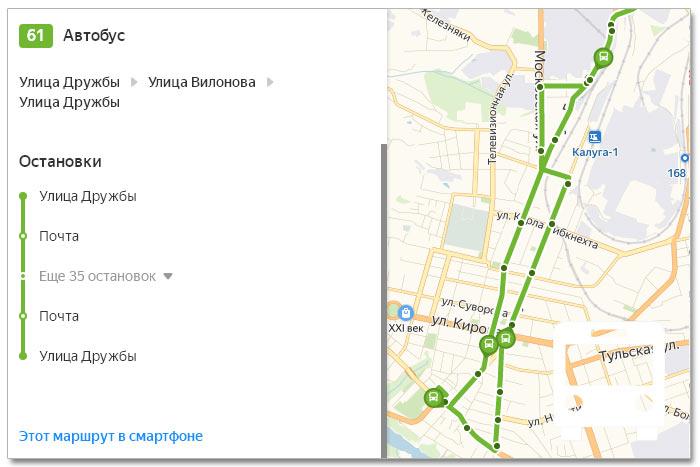 Расписание движения транспорта и расположение остановок в Калуге