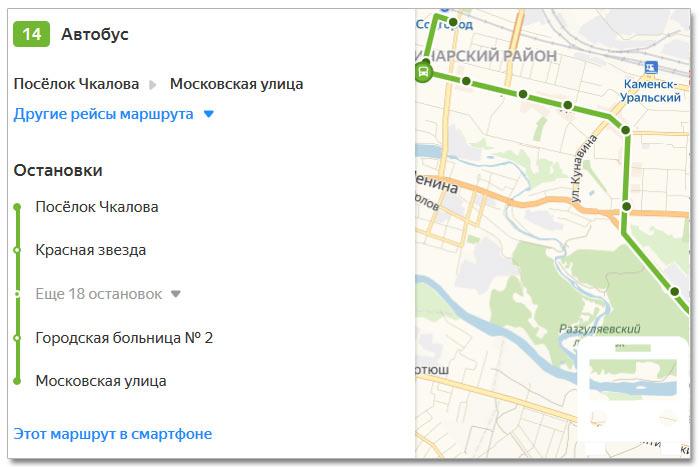 Расписание движения транспорта и расположение остановок в Каменске-Уральском