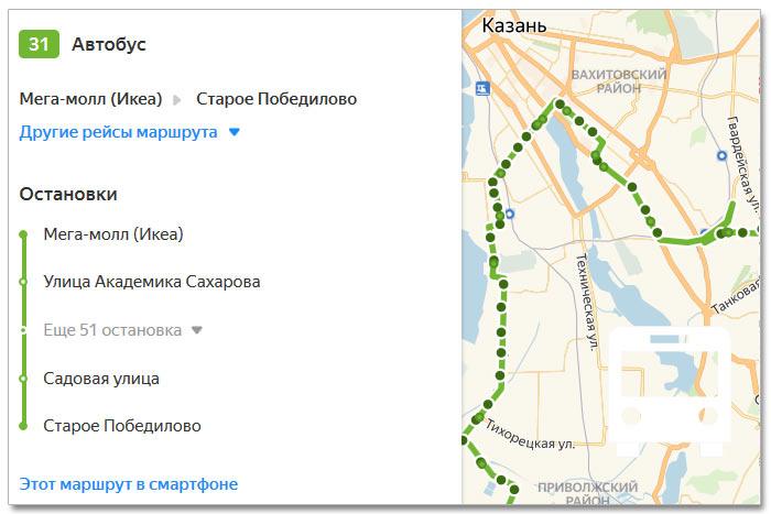 Расписание движения транспорта и расположение остановок в Казани