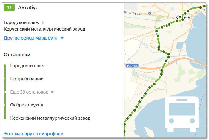 Расписание движения транспорта и расположение остановок в Керчи
