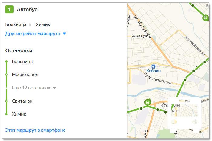 Расписание движения транспорта и расположение остановок в Корбине