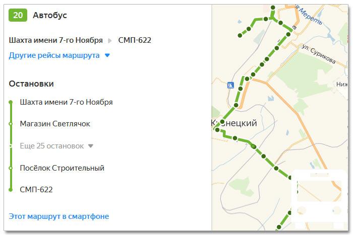 Расписание движения транспорта и расположение остановок в Ленинск-Кузнецкий