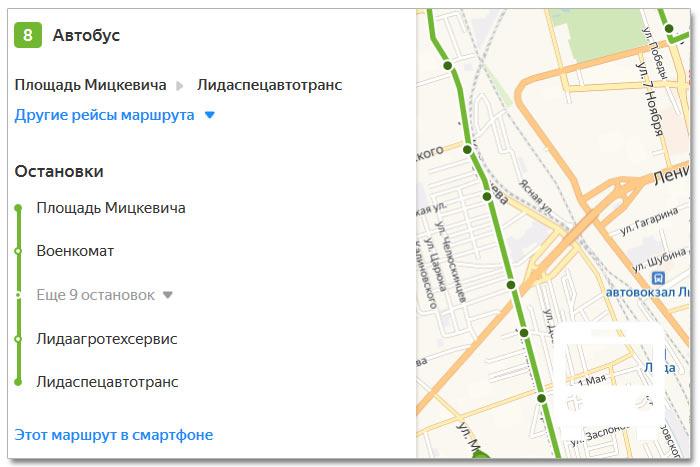 Расписание движения транспорта и расположение остановок в Лиде