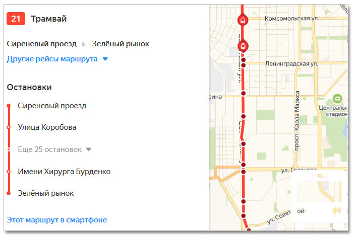 Расписание движения транспорта и расположение остановок в Магнитогорске