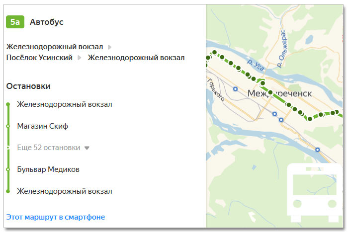 Расписание движения транспорта и расположение остановок в Междуреченске
