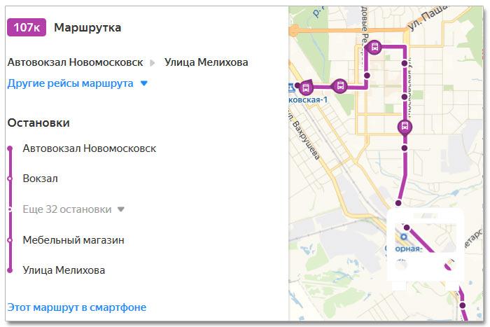 Расписание движения транспорта и расположение остановок в Новомосковске