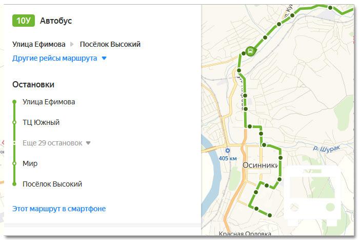 Расписание движения транспорта и расположение остановок в Осинниках