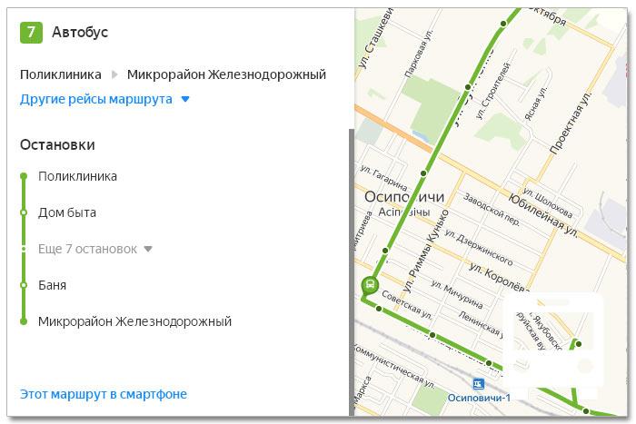 Расписание движения транспорта и расположение остановок в Осиповичи
