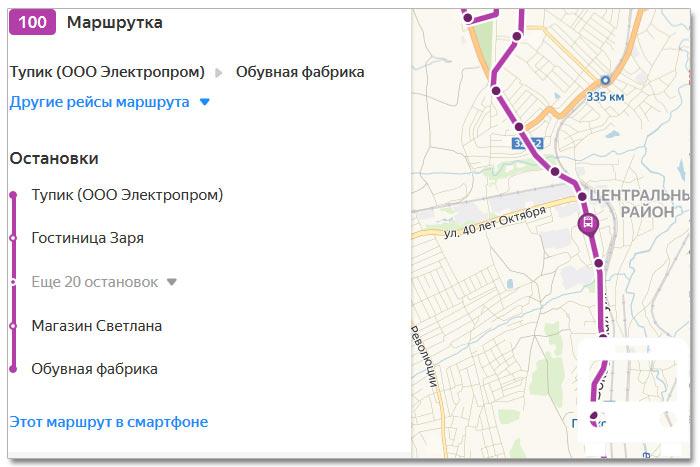 Расписание движения транспорта и расположение остановок в Прокопьевске