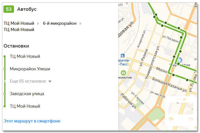 Расписание движения транспорта и расположение остановок в Саратове