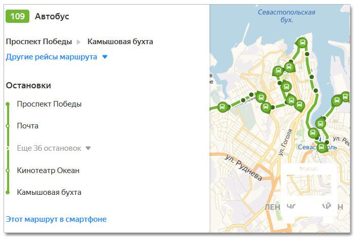 Расписание движения транспорта и расположение остановок в Севастополе